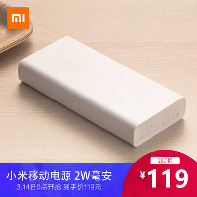 Millet charge Bao 20000 ma ultra-thin portable fast rechargeable Large capacity mini mobile power su...