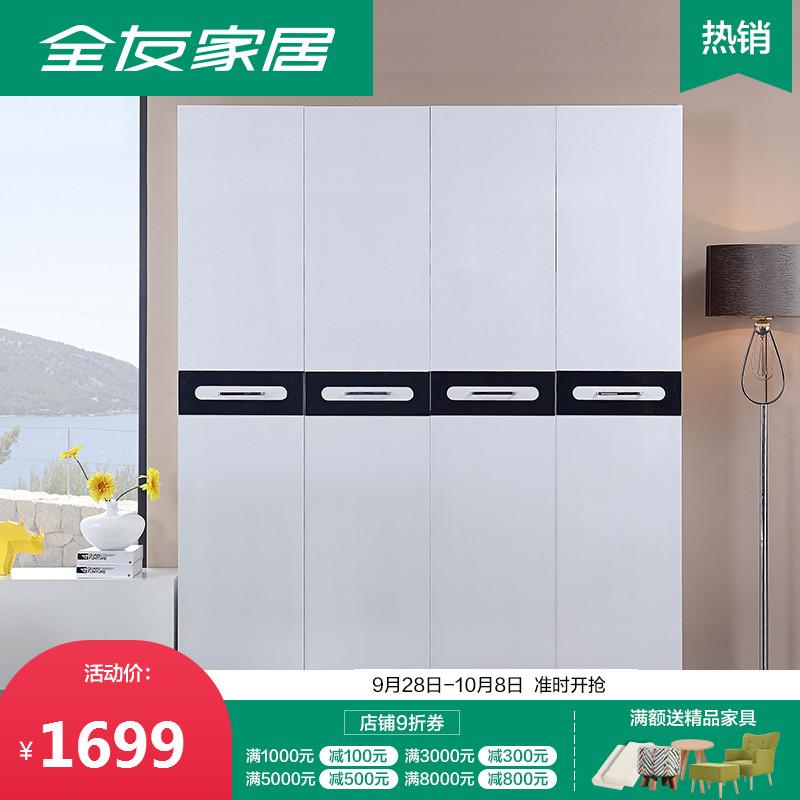全友家私四-五门衣柜大容量 板式整体衣橱卧室家具组合106902