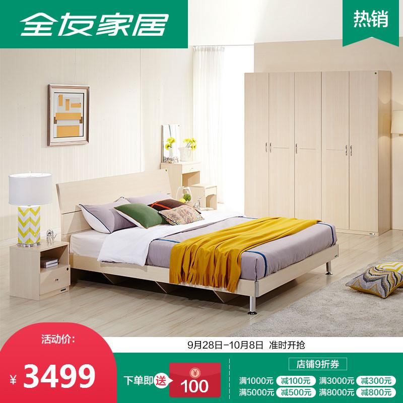 全友家私1.5米双人床 现代简约卧室板式床1.8米席梦思大床106302
