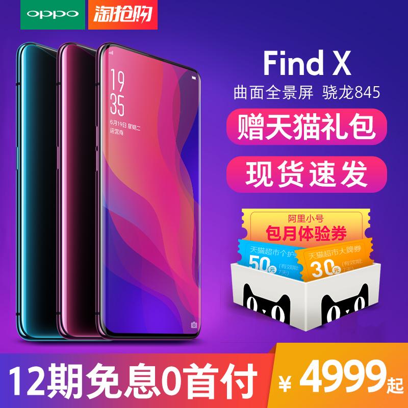 12期免息 OPPO Find X oppofindx新款手机全新机正品旗舰 oppo find x oppo未来x手机兰博基尼版 限量版 超薄