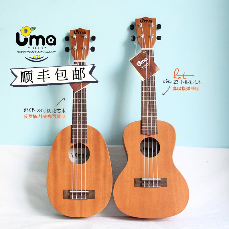 台湾Uma尤克里里初学者成人女ukulele乌克丽丽23-26寸小吉他03C