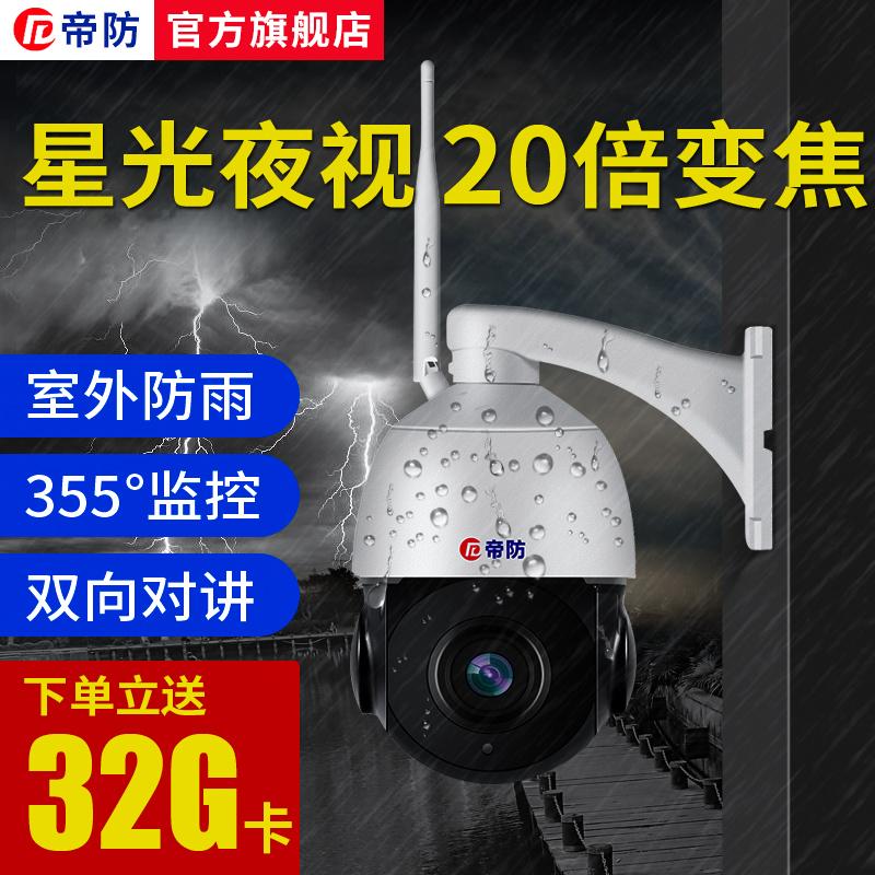 ?帝防无线网络监控球机球形变焦云台摄像头360度自动旋转室外防水