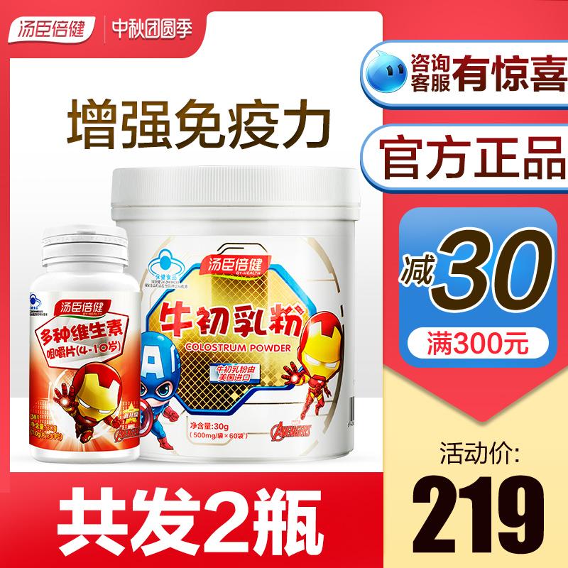 汤臣倍健进口儿童牛初乳粉增强体质抵抗力提高免疫力球蛋白