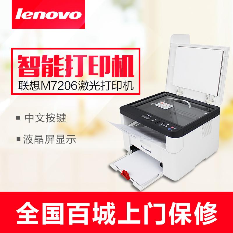 联想M7206激光办公打印机复印件扫描一体机家用黑白升级同款M7216
