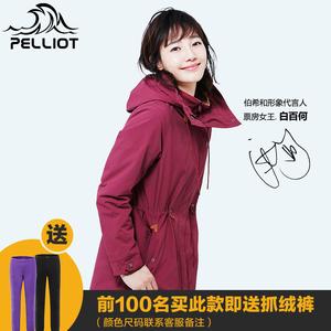 bigpack/派格 法国PELLIOT户外冲锋衣女秋冬商务长款三合一套绒防风衣修身外套