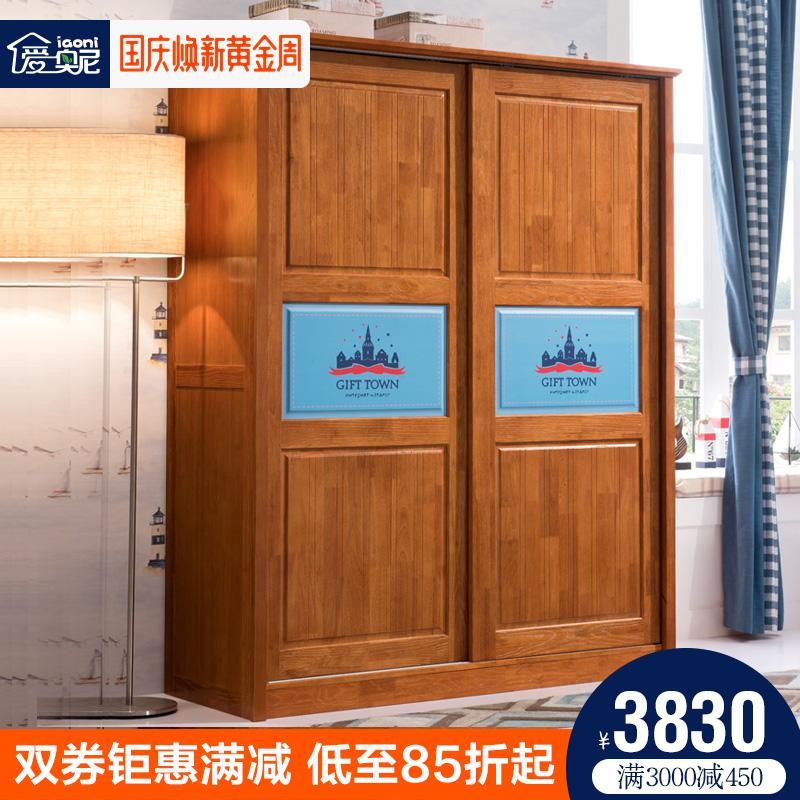 爱奥尼 全实木美式乡村大衣柜 两门趟门储物柜儿童衣橱简约收纳柜