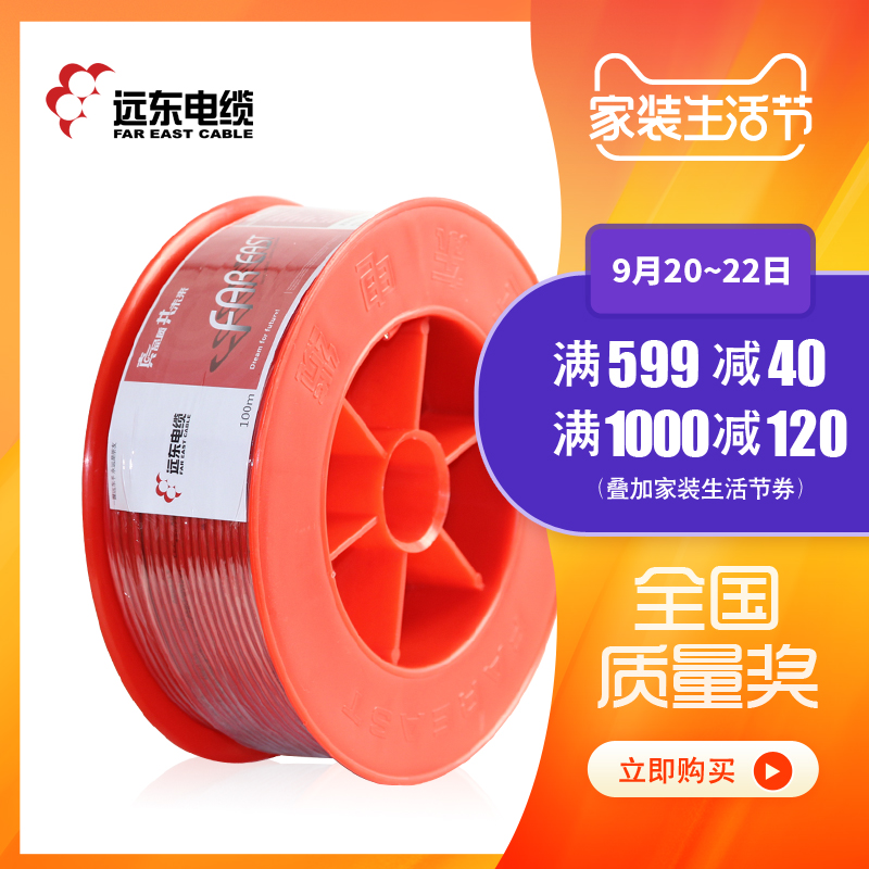 远东电线电缆BV4平方国标铜芯家装空调热水器电线 单芯单股阻燃