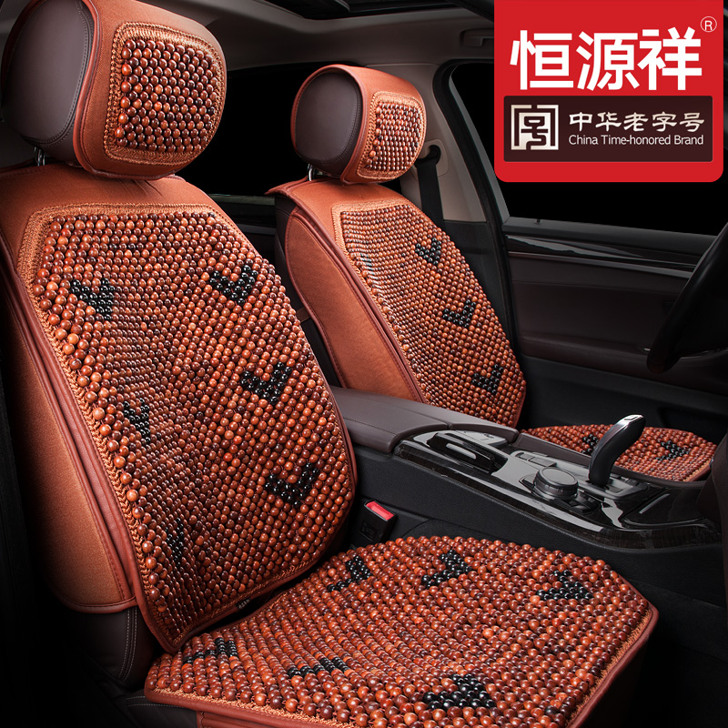 恒源祥夏季汽车坐垫木珠普拉多新宝马5系X5奥迪A6L Q5 Q7 A4L座垫