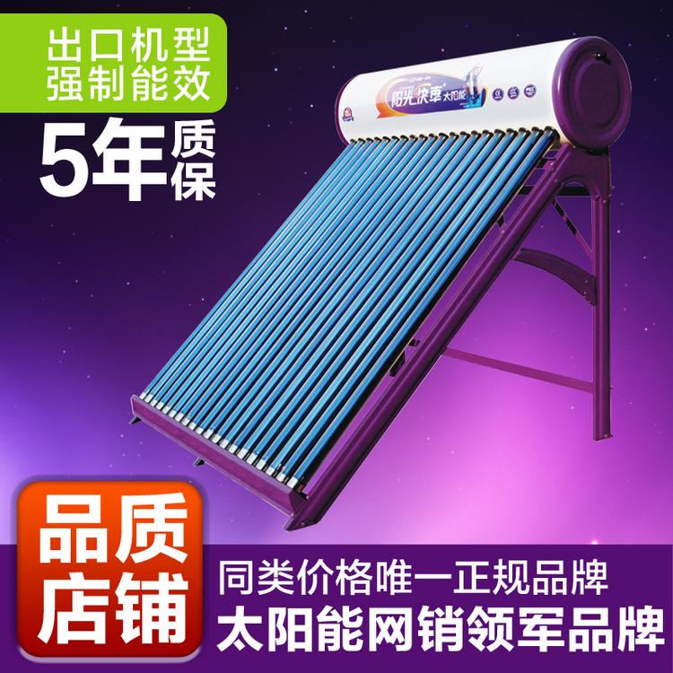桑高阳能热水器YGKC24 Q-B-J-1-185