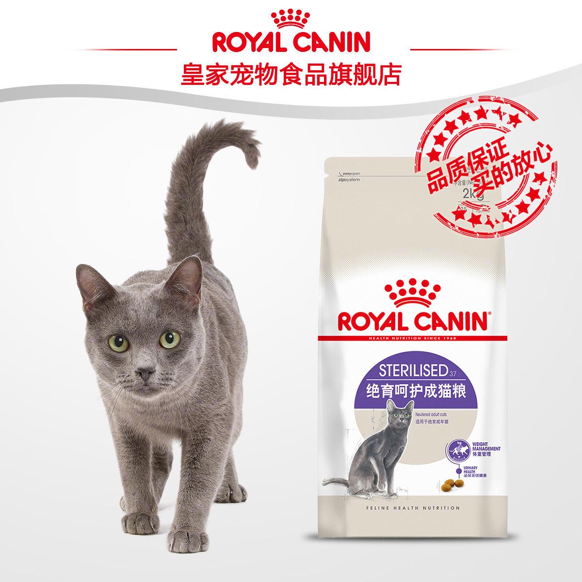 Royal Canin皇家猫粮 绝育呵护成猫粮SA37-2KG 猫主粮
