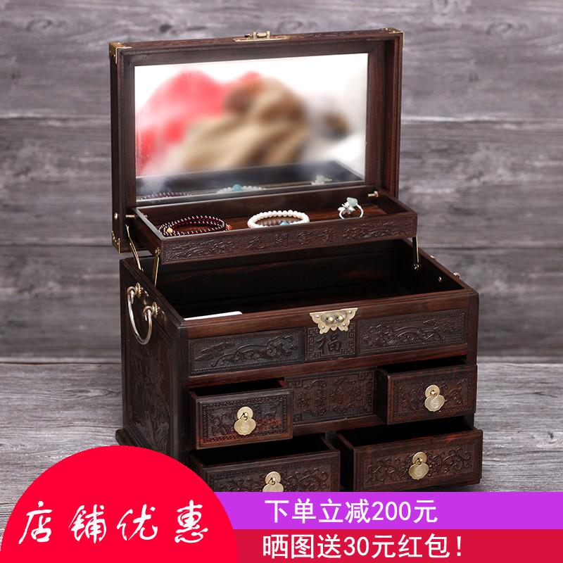 缘沐红木首饰收纳盒带锁多层大容量实木化妆梳妆盒结婚嫁妆百宝箱
