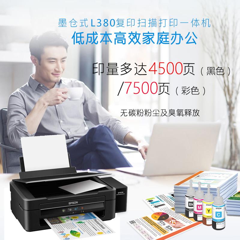 爱普生L380彩色打印机墨仓式连供 L383 L405复印一体机 家用照片可选远程微信打印机套餐 替L360