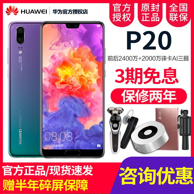 分期免息付款Huawei-华为 P20 全面屏徕卡三摄华为官方旗舰店正品手机mate10 pro 荣耀note10 nova3