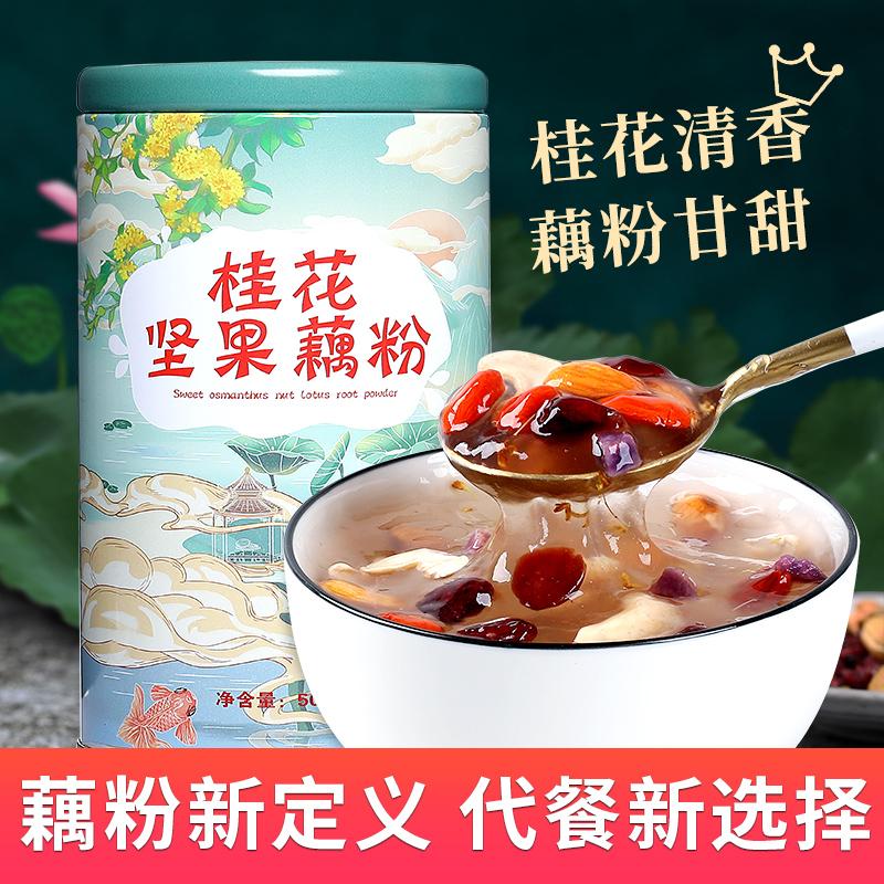水果堅果藕粉羹罐裝500g非小袋裝食品純代餐營養養胃早餐桂花