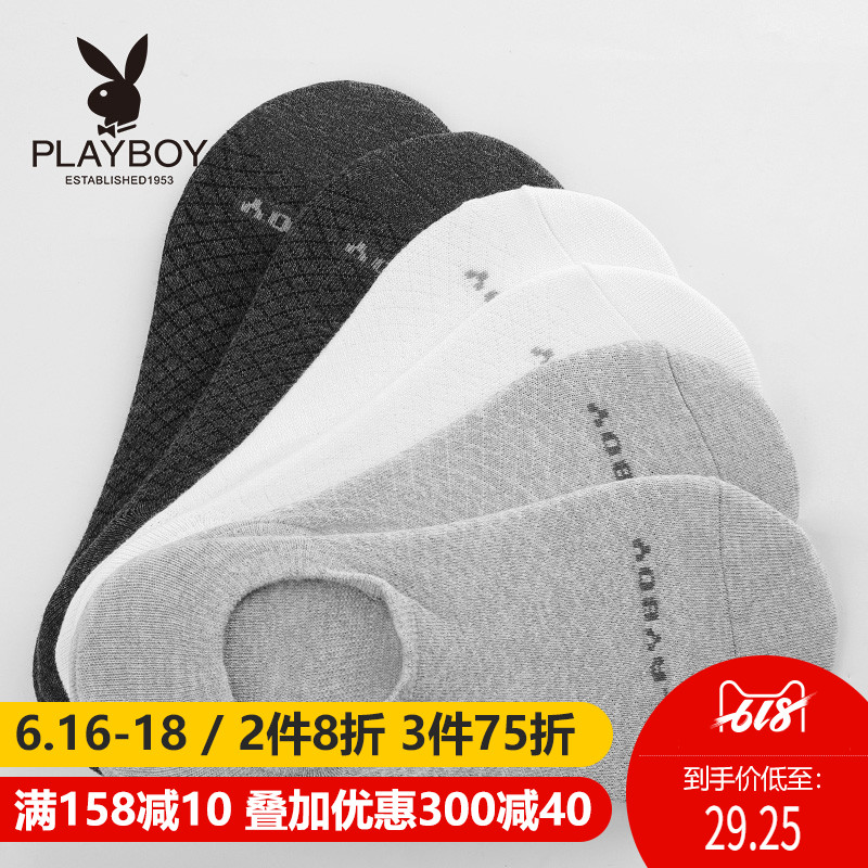 Playboy boat socks male socks summer men's cotton invisible low to help short tube breathable thin socks tide summer