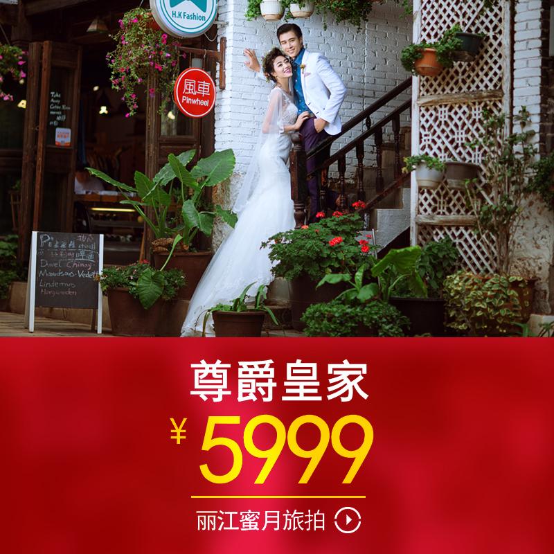 尊爵皇家丽江婚纱摄影旅拍大连厦门三亚海景水下婚纱照工作室团购