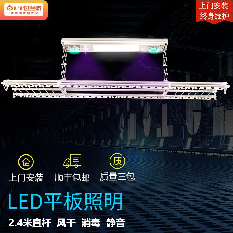 欧兰特V133Q-V333Q系列电动晾衣机智能遥控升降晾衣架阳台家用
