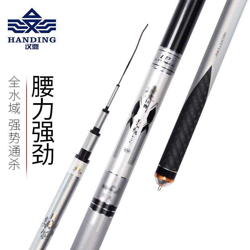 汉鼎巨物鱼竿超轻超硬碳素19调钓鱼竿5.4米鲤鱼竿渔具手竿台钓竿