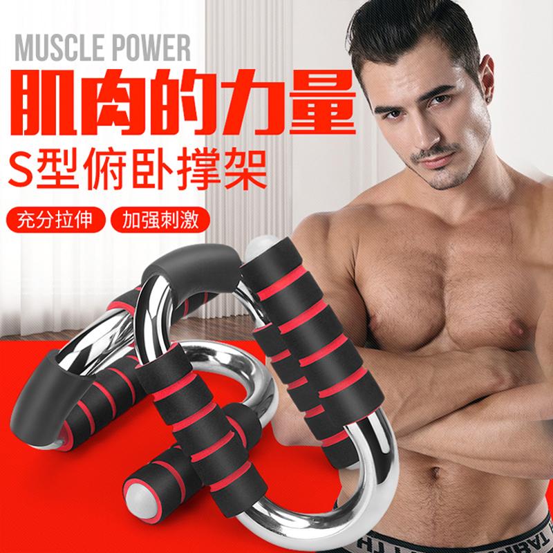 电镀S型俯卧撑架 家用多功能俯卧撑支架 扩胸运动健身器材 练臂肌