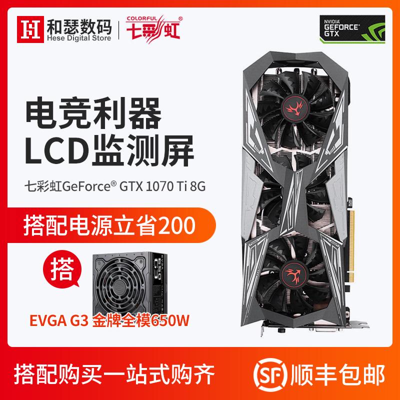 七彩虹iGame GTX1070Ti 8G Vulcan X Top台式机电脑独立游戏显卡
