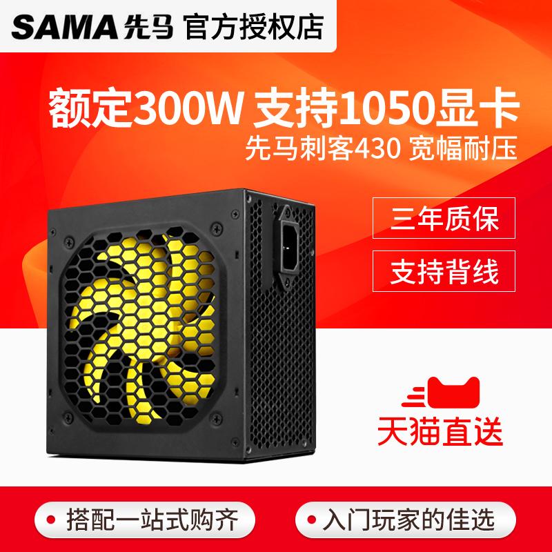 先马刺客430 额定300W电脑电源台式机电源宽幅静音游戏主机电源