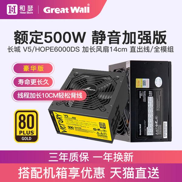 GREATWALL电脑电源怎么样?