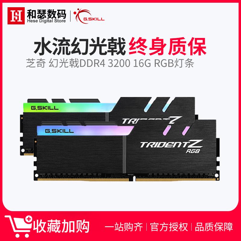 芝奇 幻光戟RGB灯条 DDR4 3000 3200 3600 4133 16G台式机内存条