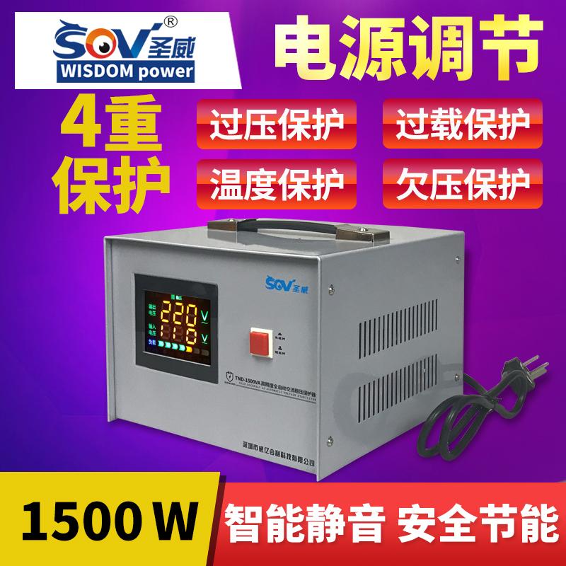 稳压器 220v全自动家用1500W单相交流高精度仪器电视稳压冰箱家用