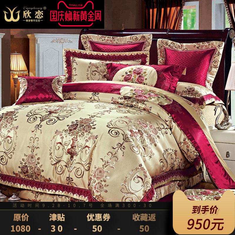 欣恋家纺 欧美式样板房间婚庆床上用品套件 家纺床盖四六八十件套