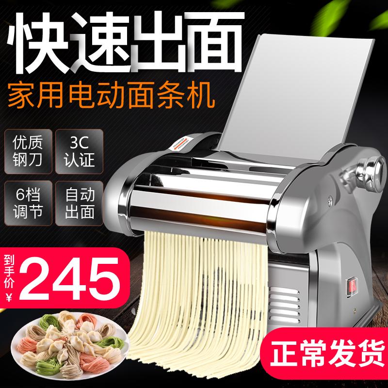 拜杰压面机家用电动全自动小型多功能不锈钢新款商用饺子皮面条机