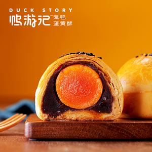 鸭游记网红手工新鲜蛋黄酥海鸭蛋蛋黄酥新春礼盒【两盒送礼袋】