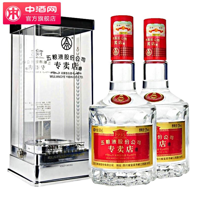 中酒网 52度五粮液1995专卖店浓香型高度白酒 500ml*2 双瓶礼盒