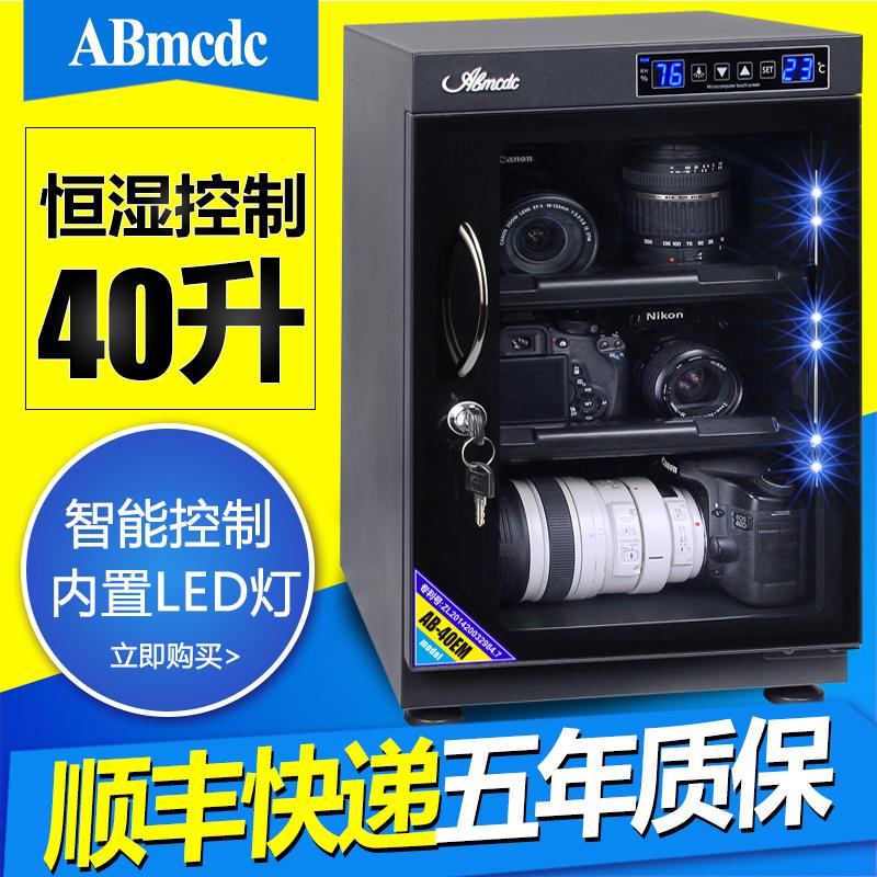 台湾爱保电子防潮箱干燥箱40升微电脑恒湿控制单反相机镜头防潮柜