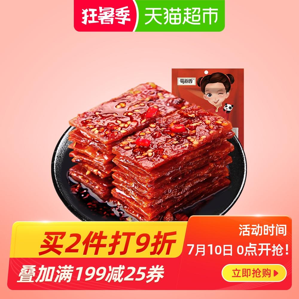 蜀道香麻辣猪肉脯100g四川特产休闲零食网红小吃独立小包装香猪肉