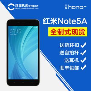 12期送礼Xiaomi/小米 红米Note 5A智能拍照手机长续航16G/32G