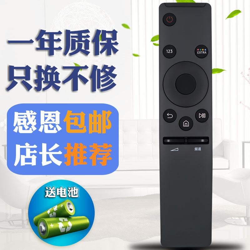 全新amsung-三星电视机遥控器BN59-01259D UA55KU6880JXXZ 55英寸智能曲面液晶