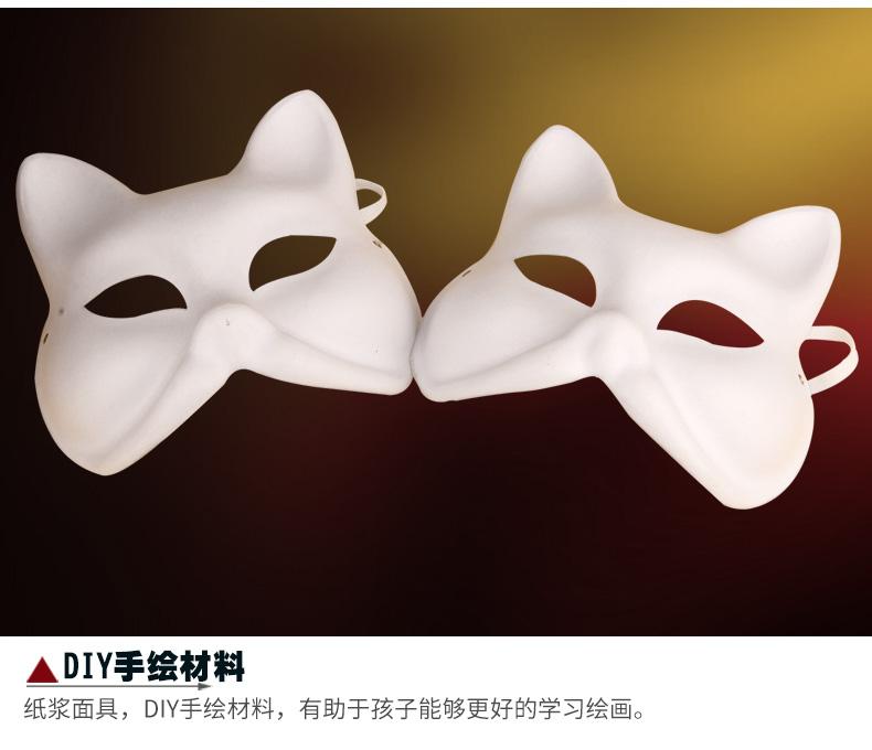 儿童手工diy制作彩绘白色狐狸环保纸浆面具白胚模型 手绘半脸面具图片