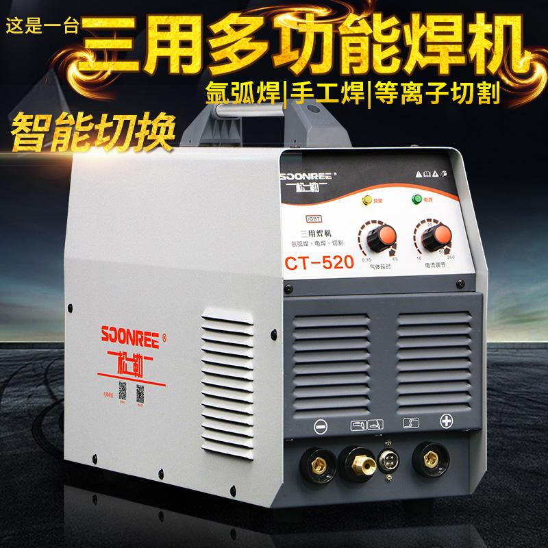 松勒CT-520三用电焊机氩弧焊机等离子切割机多功能220V 380V两用