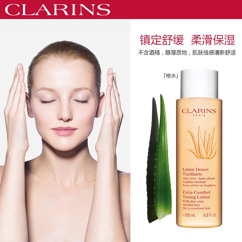 CLARINS 娇韵诗 舒缓化妆水 橙水 200ml ¥138