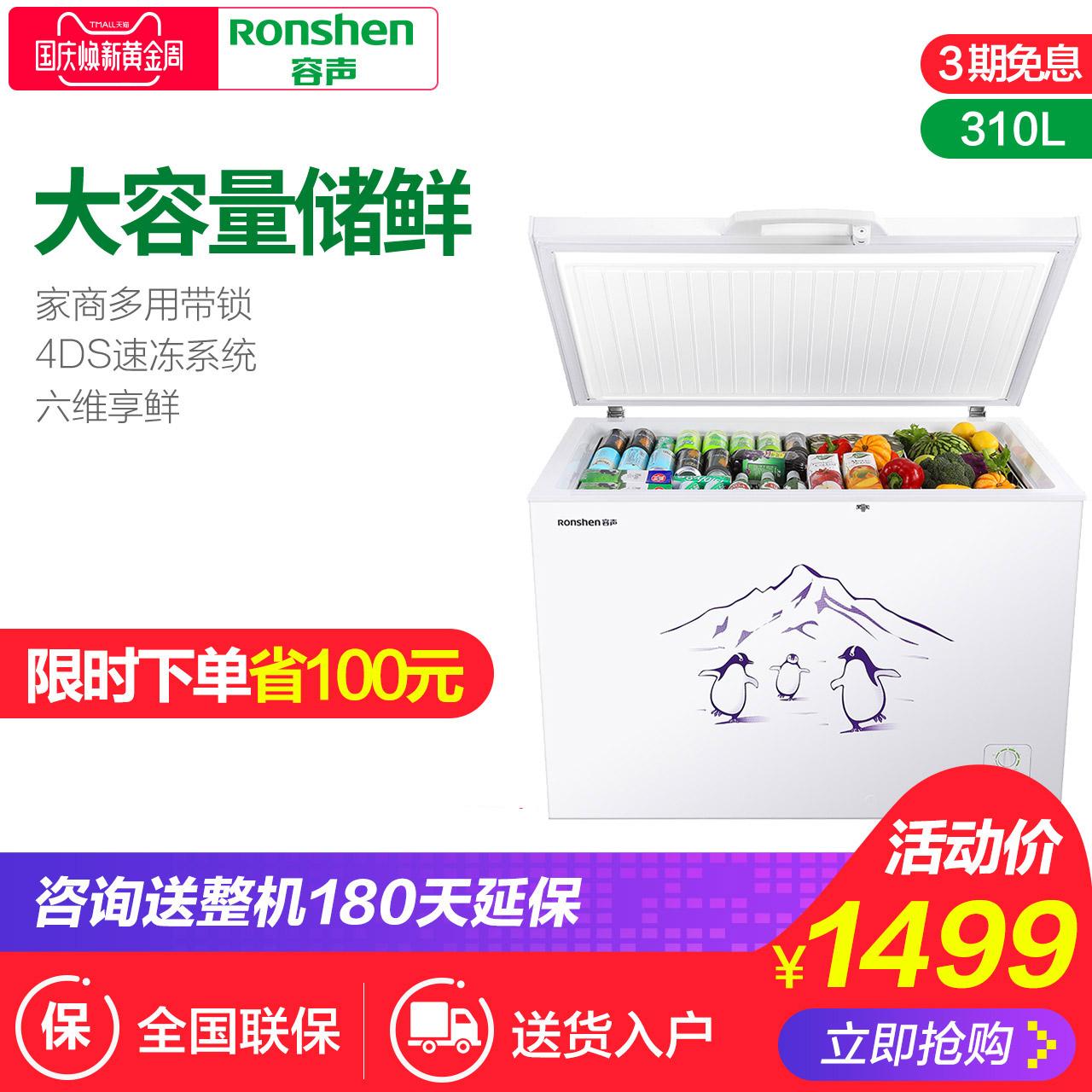 Ronshen-容声 BD-BC-310MS单温冰柜商家用冷柜冷藏冷冻卧式