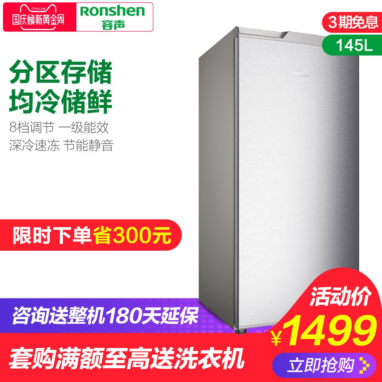Ronshen-容声 BD-145RSD 145升家用小型单门立式冷柜冰柜冷冻柜