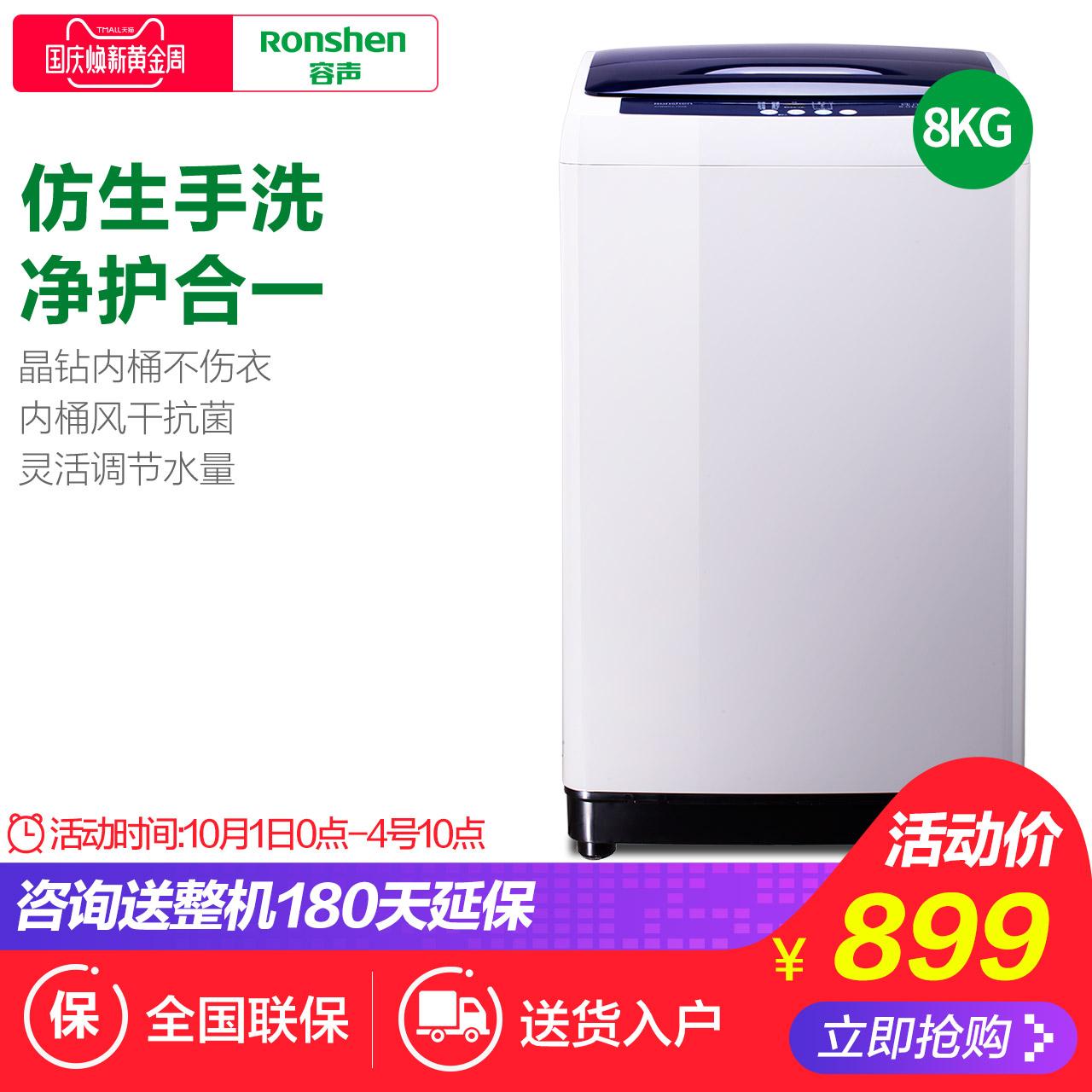 Ronshen-容声 XQB80-L1528 8公斤大容量全自动洗衣机家用波轮