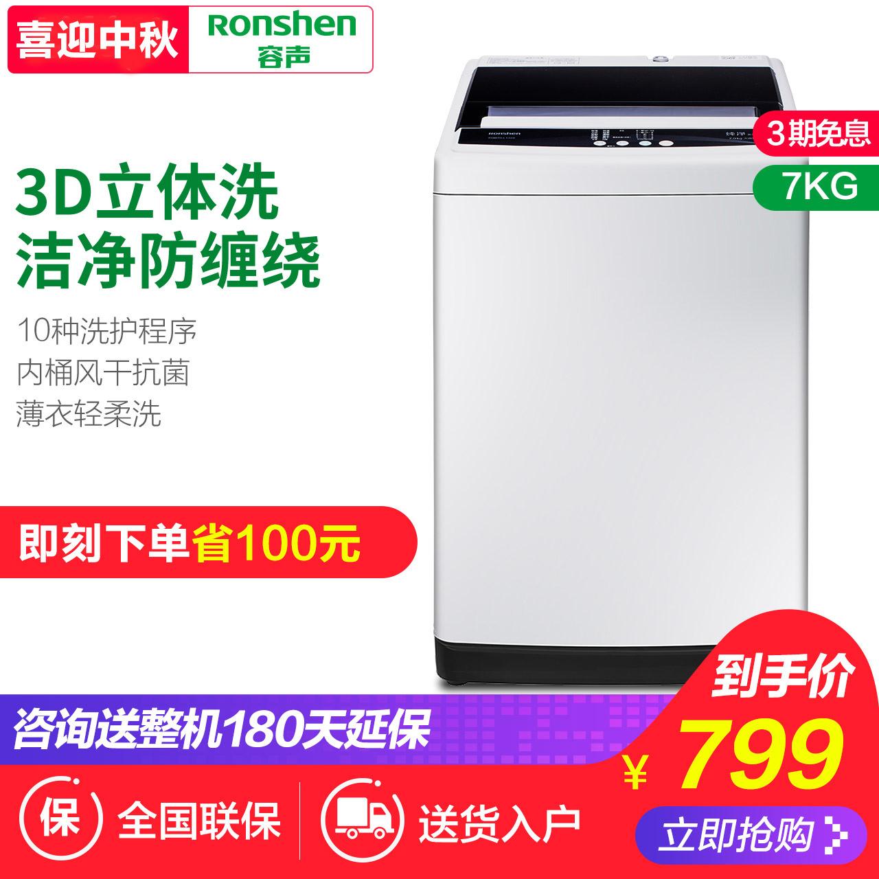 Ronshen-容声 XQB70-L1328 波轮7公斤小型洗衣机全自动家用脱水
