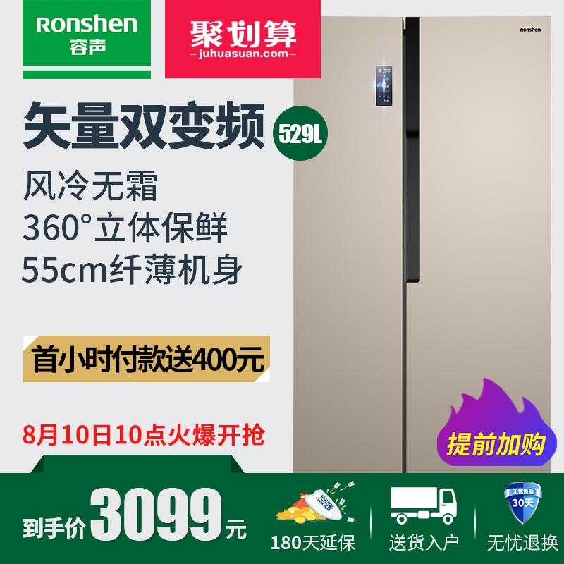 容声对开门双开门电冰箱bcd529wd11hp