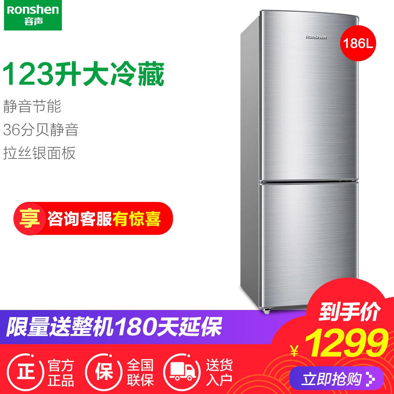Ronshen-容声 BCD-186D11D 冰箱家用双开门小型电冰箱两门节能