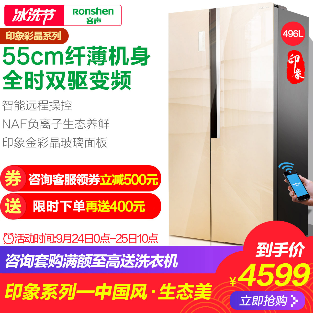 Ronshen-容声 BCD-496WD12HPCA印象彩晶冰箱对开门双开门家用变频