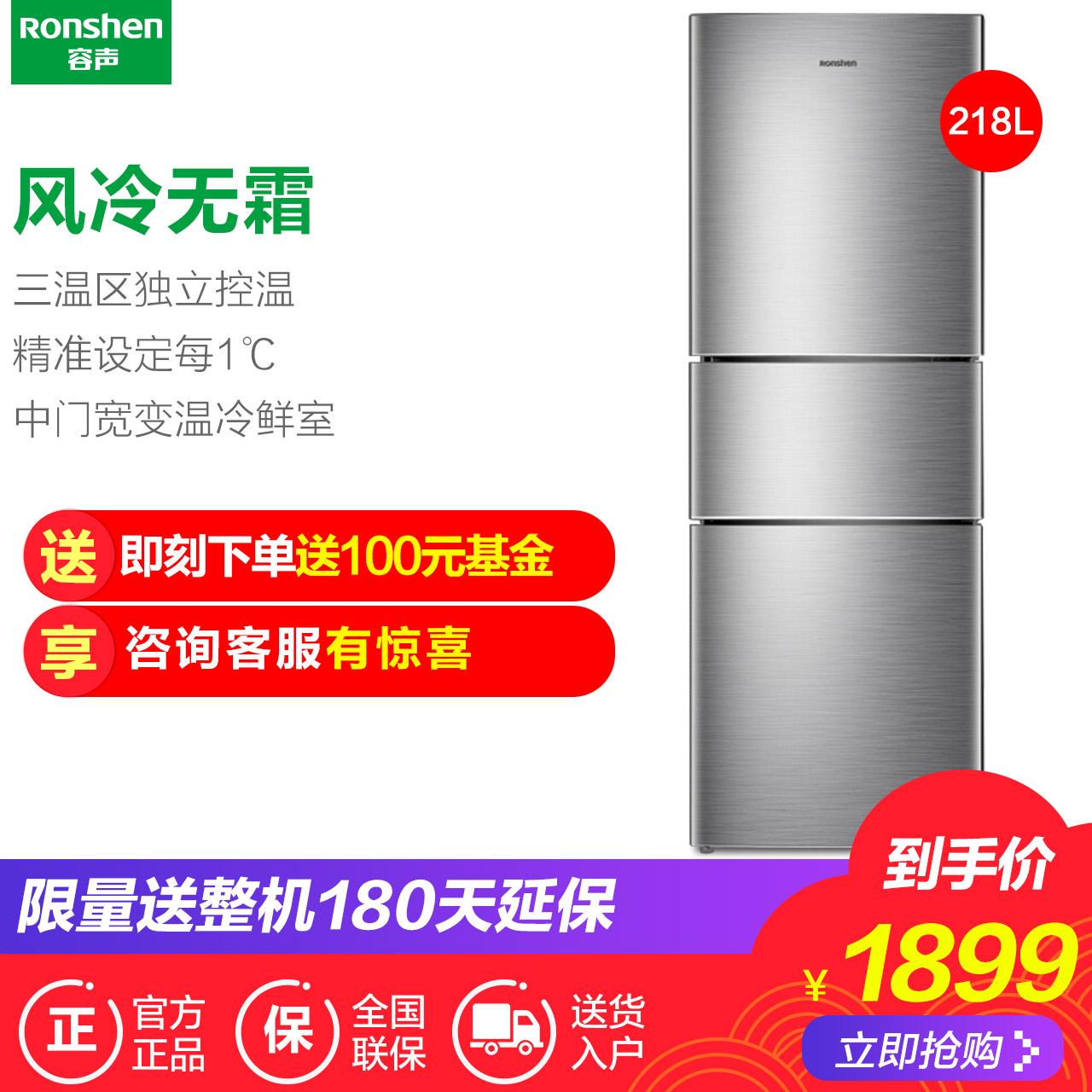 Ronshen-容声 BCD-218WD11NY电冰箱三门式三开门家用冷冻冷藏节能