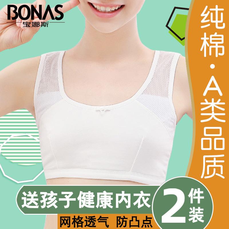 少女内衣学生小背心初中生青春期发育期文胸薄款大童背心纯棉儿童
