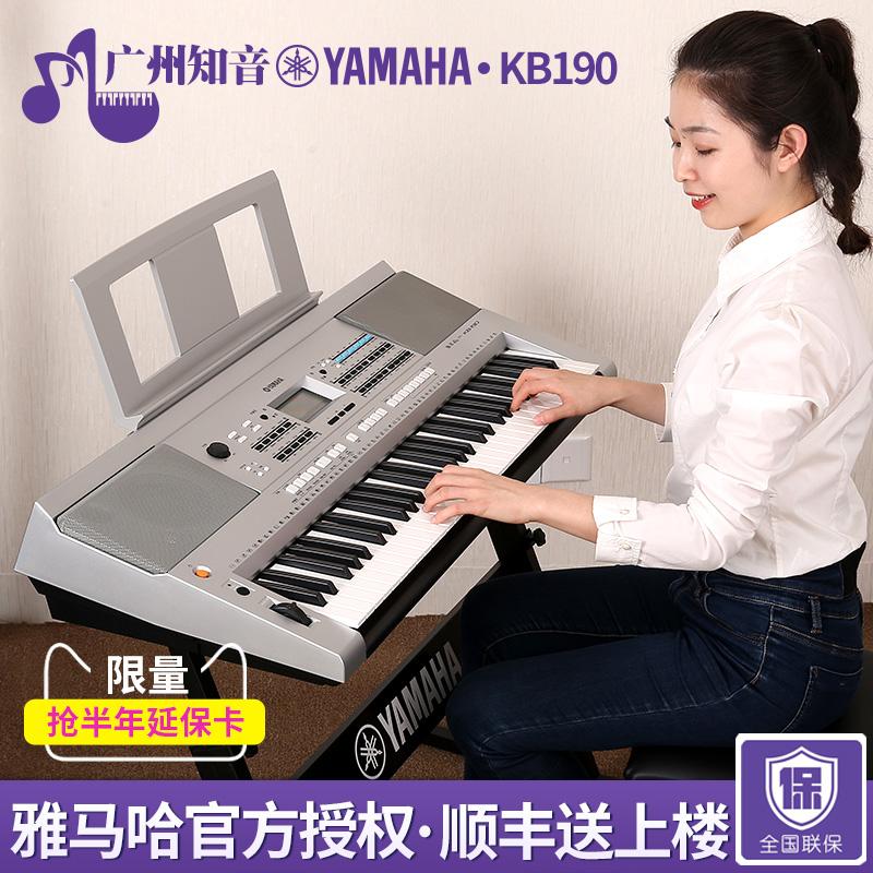 雅马哈电子琴成人KB190专业61键智能家用教学电子琴
