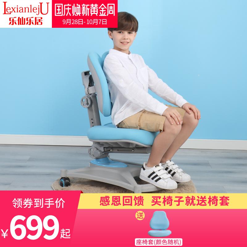 乐仙乐居儿童学习椅 学生椅子可升降 靠背椅写字椅 家用电脑椅